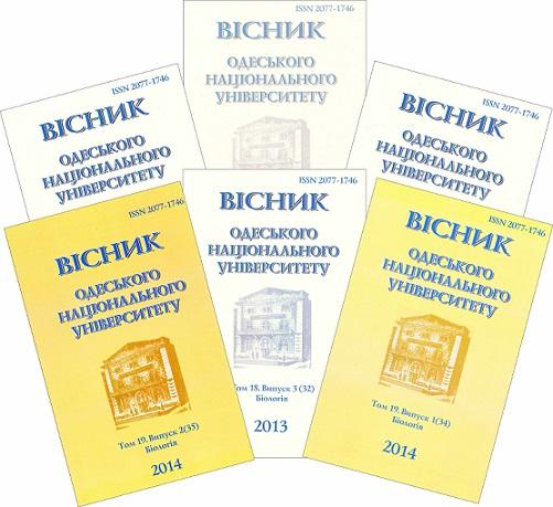 Вісник Одеського національного університету. Біологія